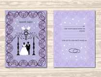 Invitation au Huppah Invitation de lavande à un mariage juif hébreu illustration de vecteur