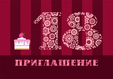 Invitation, eighteen years old, raspberry cake, Russian language, vector. Color card with the number 18 on the Burgundy striped field. The inscription in royalty free illustration