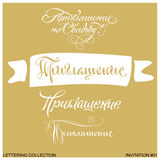 Invitation greetings hand lettering set Royalty Free Stock Images
