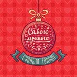invitation new year Оформление праздника красочное Состав литерности с фразой в Russ Стоковое Фото