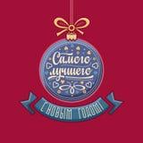 invitation new year Оформление праздника красочное Стоковые Изображения