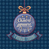 invitation new year Оформление праздника красочное Стоковые Изображения RF