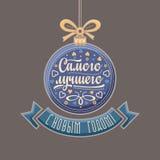 invitation new year Оформление праздника красочное Стоковое Фото
