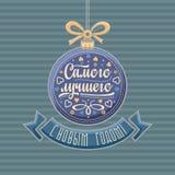 invitation new year Оформление праздника красочное Стоковые Фотографии RF