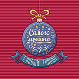 invitation new year Оформление праздника красочное Стоковая Фотография