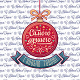 invitation new year Фраза в русском языке Стоковые Фото