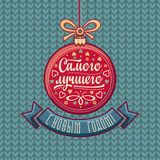 invitation new year Фраза в русском языке Стоковое Фото