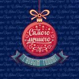 invitation new year Фраза в русском языке Стоковое Изображение