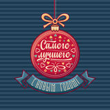 invitation new year Фраза в русском языке Стоковые Фотографии RF