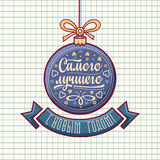 invitation new year 在俄语的词组 免版税库存照片