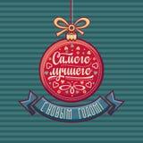 invitation new year 在俄语的词组 免版税库存图片