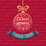 invitation new year 在俄语的词组 库存照片