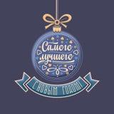 invitation new year 在俄语的词组 库存图片