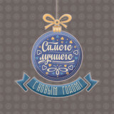invitation new year 在俄语的词组 图库摄影