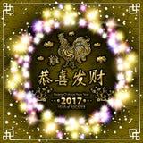 invitation new year 2017年的雄鸡标志在中国日历 在黑背景的金黄雄鸡 也corel凹道例证向量 光亮c 免版税库存图片