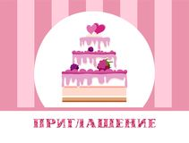Invitation to celebration, berry cake, Russian, lilac, striped, vector. Color card. Invitation to a holiday, event, celebration. The inscription in Russian ` Royalty Free Stock Image