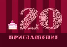 Invitation, twenty years, raspberry cake, Russian language, vector. Color card with the number 20 on the Burgundy striped field. The inscription in Russian ` Stock Photography