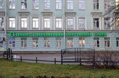 Inwestorski Commercial Bank Fotografia Stock