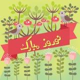 Iraanse nieuwe jaargroeten, Gelukkig Nowruz-bericht in Farsi-taal Vector Illustratie