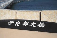 Irabu Ohashi. Monument at the entrance of Irabu Ohashi Royalty Free Stock Image