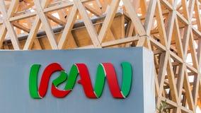 Iran pavilion at Expo 2015 Royalty Free Stock Photo