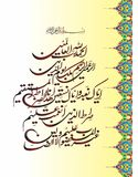 Irani islamic calligraphy wallpaper with one side ornamental border Royalty Free Stock Photo