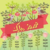 Iranian new year greetings, Happy Nowruz message in Farsi language Stock Image