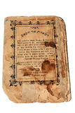 Iraqi Jewish book. Old Iraqi Jewish book written in Arabic in Hebrew letters royalty free stock photos