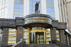 Irkutsk, Russia, March, 16, 2017. Arbitration court of East Siberian district in Irkutsk. Irkutsk, Russia, arbitration court of East Siberian district in Irkutsk Stock Photo