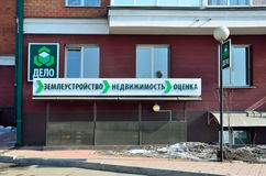Irkutsk, Russland, März, 09, 2017 das Büro von OOO-` Delo-` Lizenzfreie Stockfotos