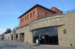 Irkutsk Ryssland, mars, 17, 2017 Noosphere museum som namnges efter Mikhail Schadov i 130 M fjärdedel i Irkutsk Arkivfoto