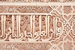 Iscrizione araba antica Fotografie Stock