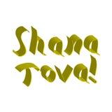 Iscrizione 3d Shana Tova di Apple Rosh un Hashanah Fotografie Stock