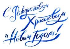 Iscrizione disegnata a mano del buon anno sull'acquerello immagine stock libera da diritti