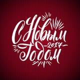 Iscrizione russa di calligrafia del buon anno Cartolina d'auguri di festa illustrazione di stock