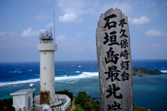 Ishigaki Lighthouse. The Ishigaki Lighthouse in Japan Royalty Free Stock Images