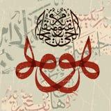` Islámico de la caligrafía sobre vivo y todopoderoso el ` ilustración del vector