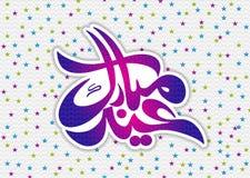 islam Fotografía de archivo libre de regalías