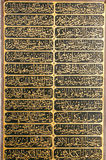Islam wall decoration Royalty Free Stock Image