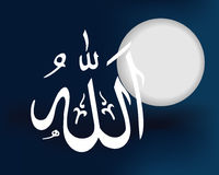 Islamic 09. Name of god Allah, Islamic Art Stock Photo
