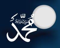 Islamic 10. Mohammad Prophet Name, Islamic Art Royalty Free Stock Photo