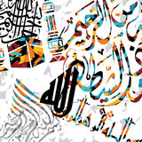 Islamic abstract calligraphy art ramadan kareem Royalty Free Stock Image