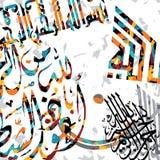 Islamic abstract calligraphy art ramadan kareem Stock Image