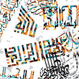 Islamic abstract calligraphy art ramadan kareem Royalty Free Stock Photography