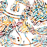 Islamic abstract calligraphy art Royalty Free Stock Photo