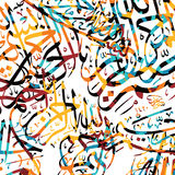 Islamic abstract calligraphy art Royalty Free Stock Photos