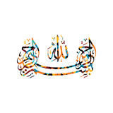 Islamic abstract calligraphy art Stock Photography
