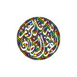 Islamic abstract calligraphy art Royalty Free Stock Images