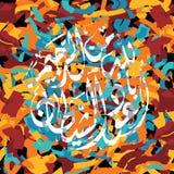Islamic abstract calligraphy art Stock Image