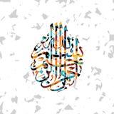 Islamic abstract calligraphy art Royalty Free Stock Photo